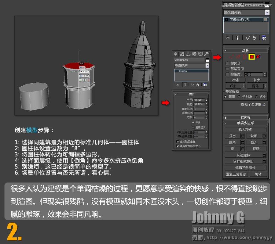 3ds Max实例教程:结合PS制作户外科幻场景