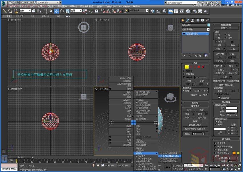3DMAX详细解析仙人球快速建模的方法