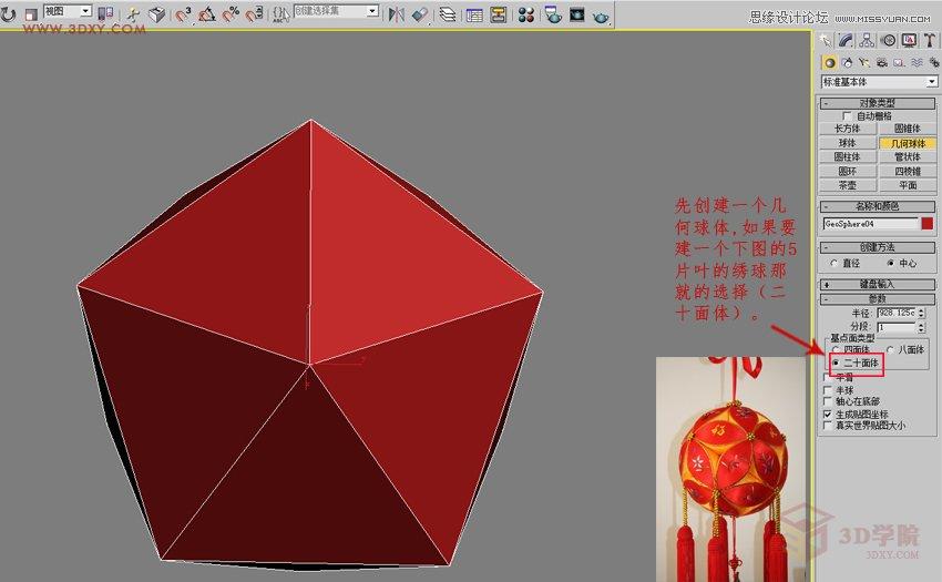 3DMAX制作简单的绣球模型效果图