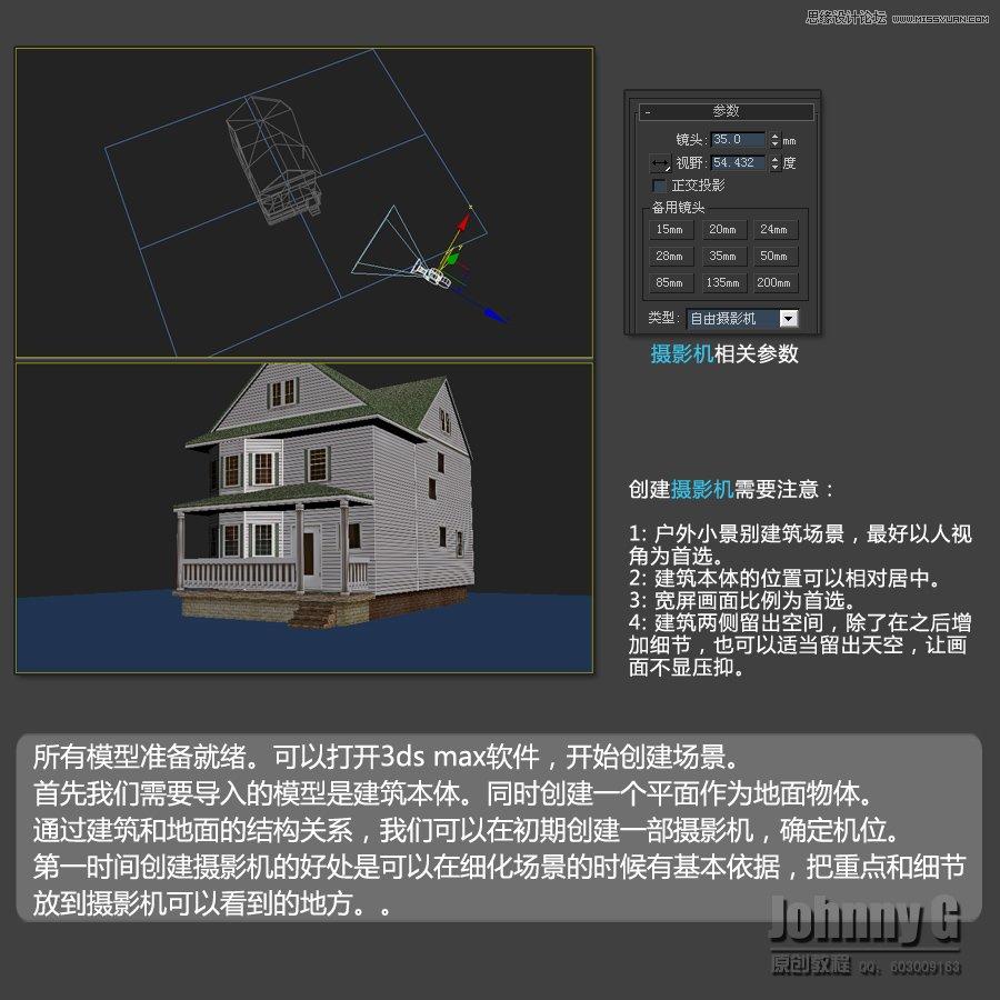 3DSMAX打造欧式别墅外景图教程