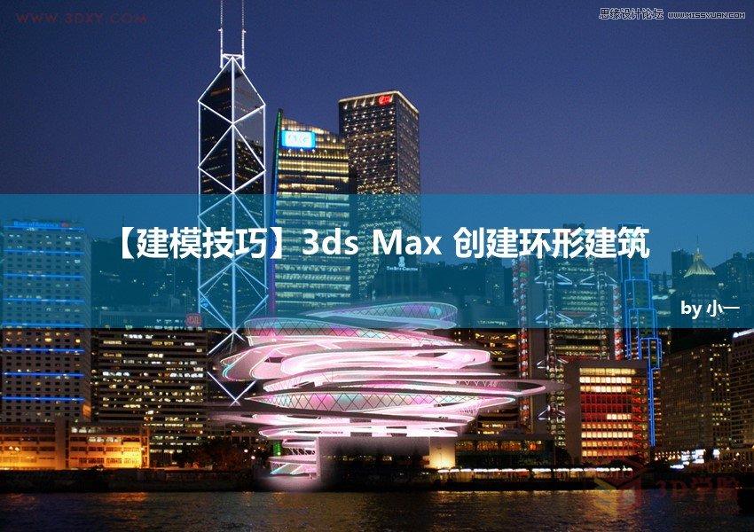 3DMAX制作逼真的环形建筑效果图教程
