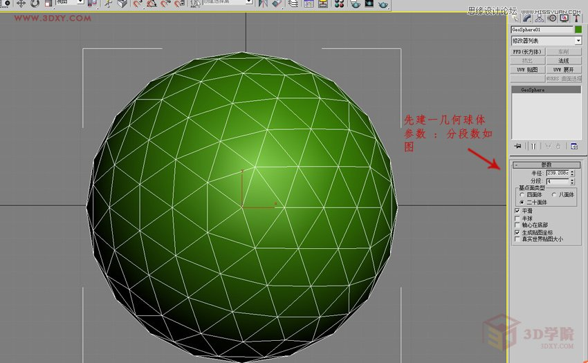 3DMAX详解四边形镂空球体的制作方法