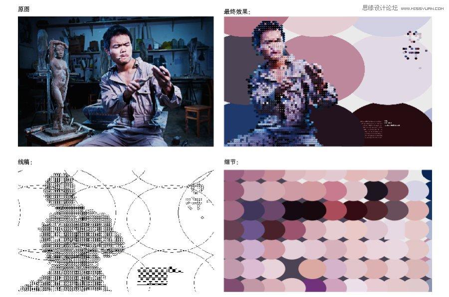 Illustrator制作以圆形组成的人体教程