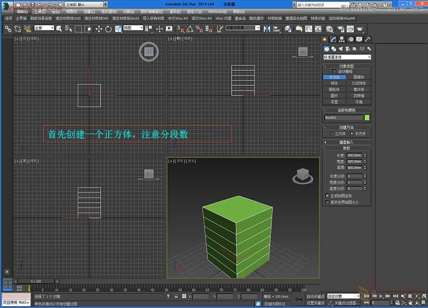 3DMax详解现代风格水晶灯建模过程