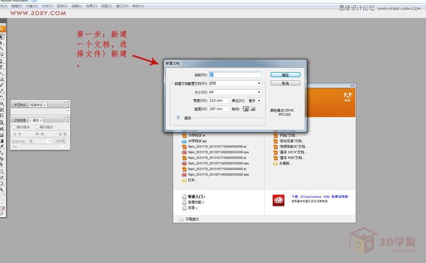 3DMAX把黑白图像转矢量线条来建模