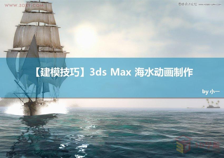 3DMAX实例教程:制作逼真的海水动画效果
