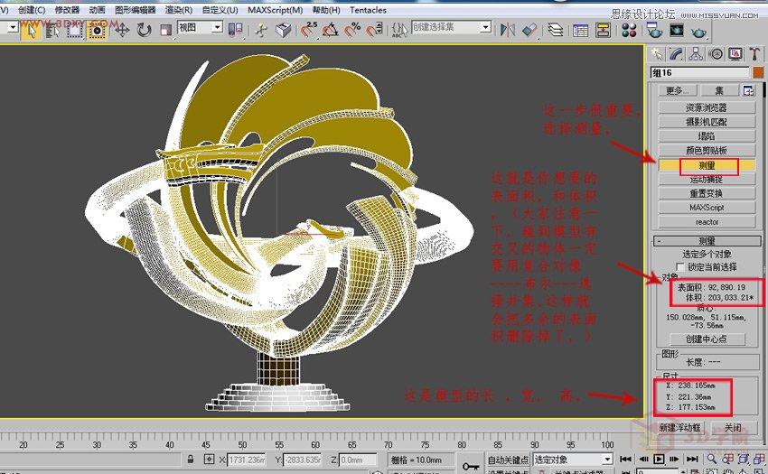 3DMAX如何计算出雕塑表面积的小技巧