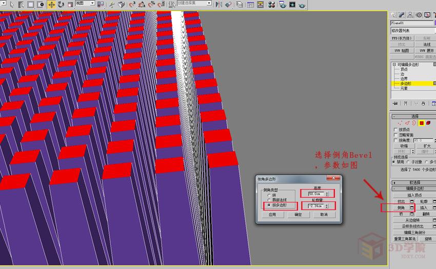 3DMAX制作另一种金属曲面渐变的方法