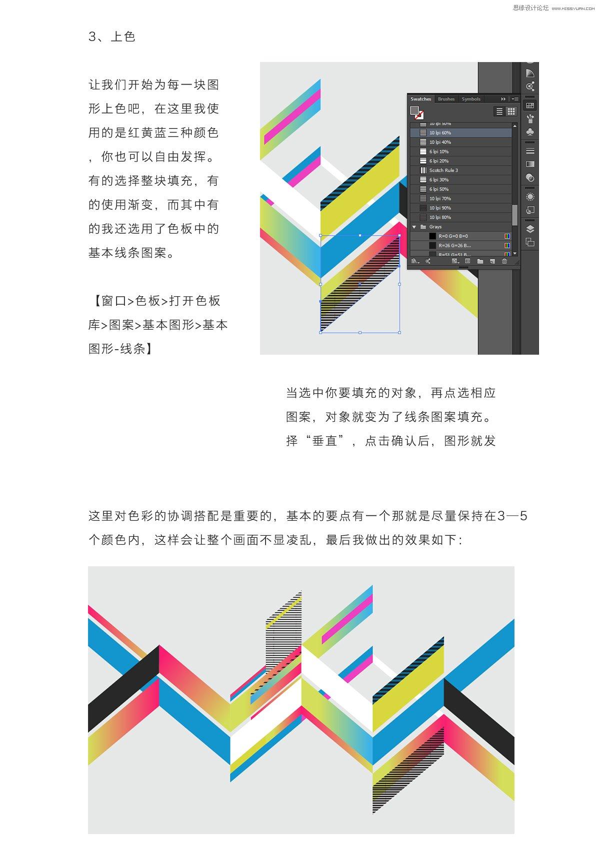 Illustrator制作抽象几何怀旧风格的海报