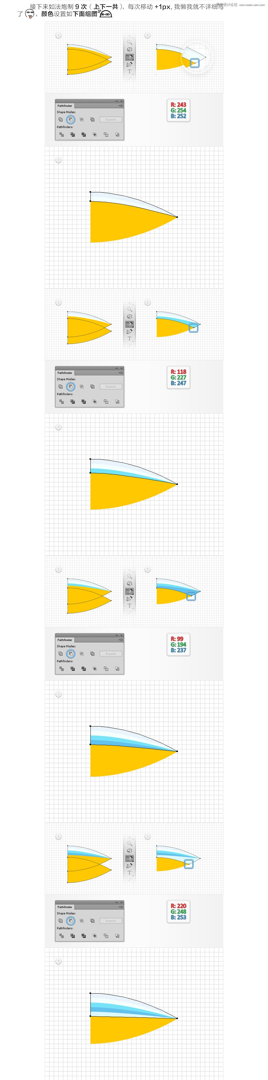 Illustrator制作萌萌软软的牙膏笔刷