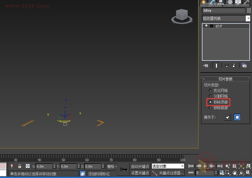 3DMAX切片工具制作城市楼房生长动画效果