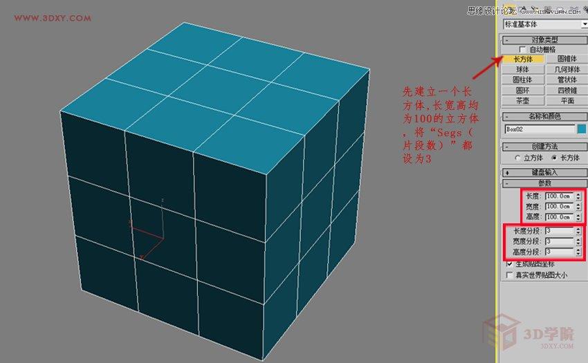 3DMAX制作简单逼真的排球效果图