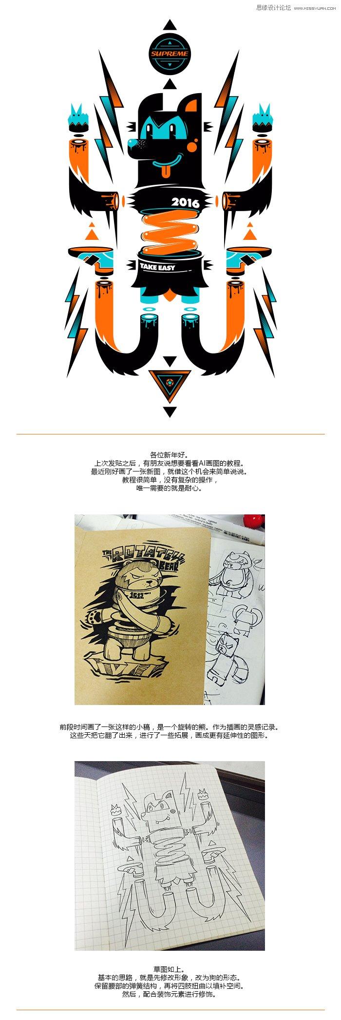 Illustrator绘制创意的扭曲狗子插画教程