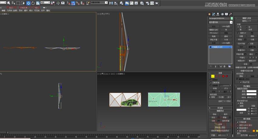 3DMAX制作低多边形汽车背景墙建模