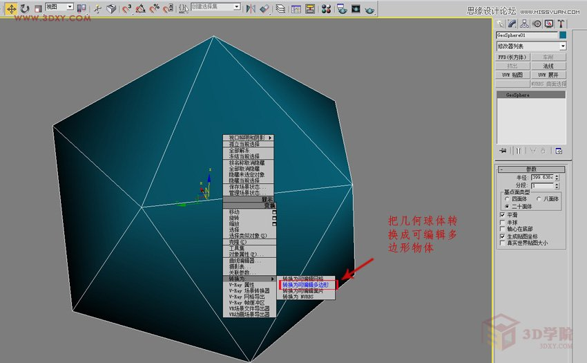 3DMAX详细解析立体彩球的制作方法
