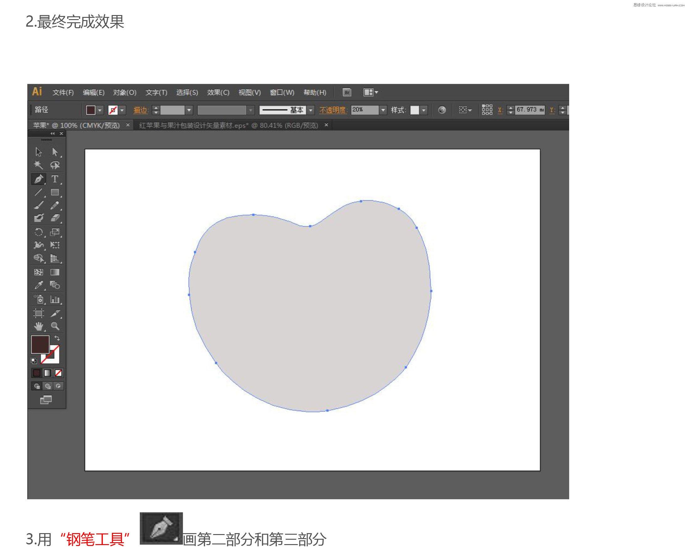 Illustrator绘制逼真的立体苹果效果