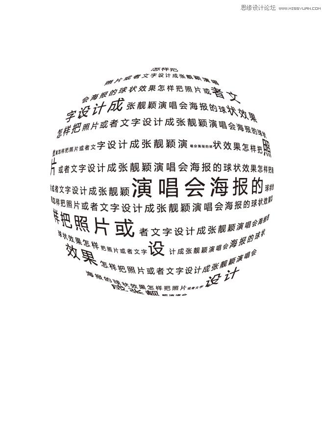 Illustrator制作酷炫的张靓颖演唱会海报