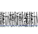 Illustrator CC基础工具使用详细教程
