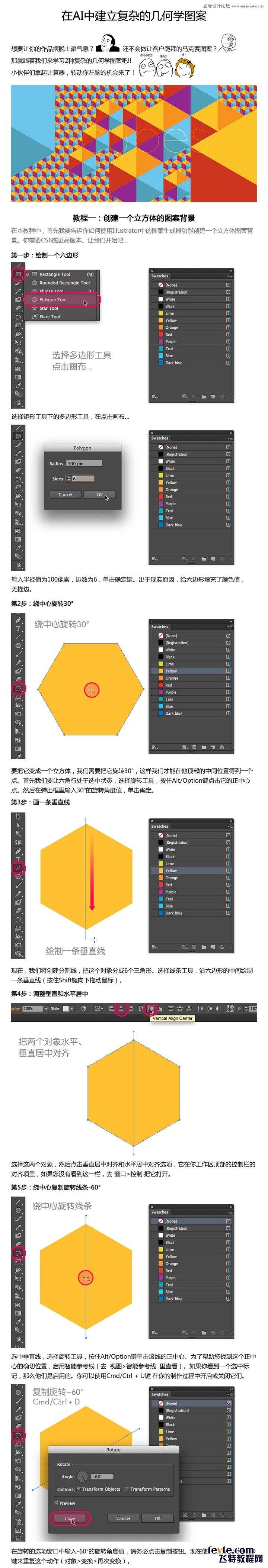 Illustrator制作漂亮几何形状背景教程