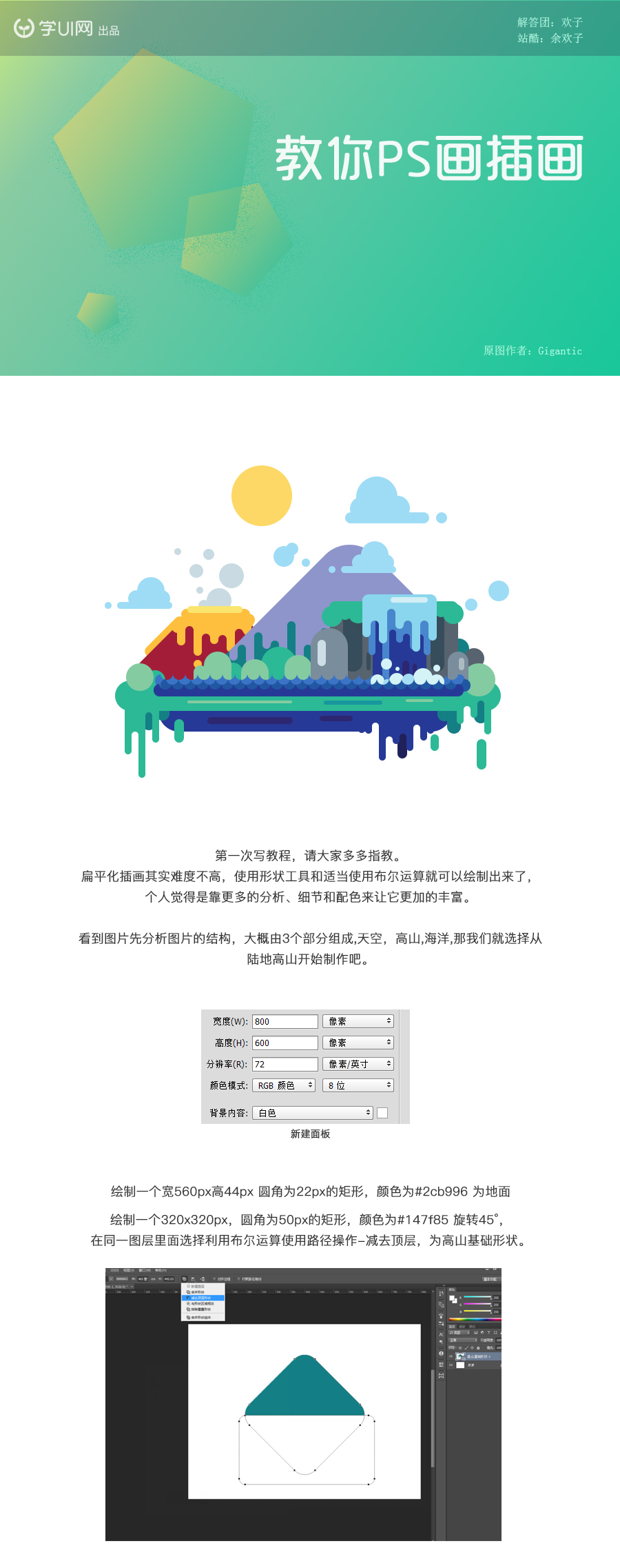<a href=http://www.06ps.com/ target=_blank class=infotextkey>photoshop</a>绘制扁平化风格的插画效果图,PS教程,