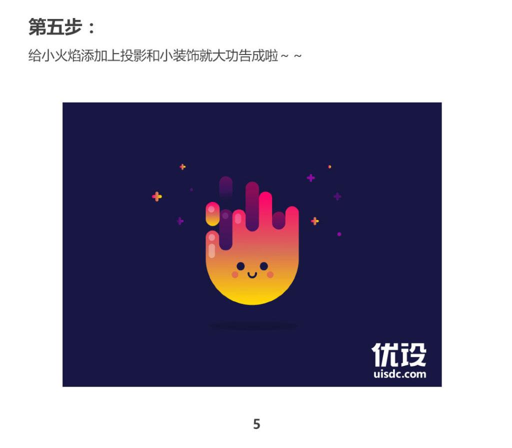 使用Illustrator绘制时尚可爱的MBE火焰图标