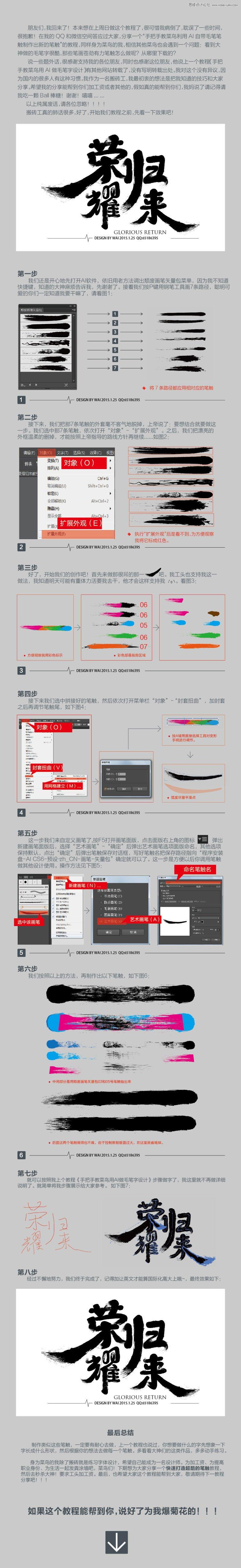 使用Illustrator使用笔融制作中国风毛笔字设计教程