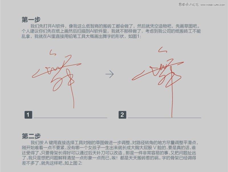 使用Illustrator简单快递的制作手写毛笔字教程