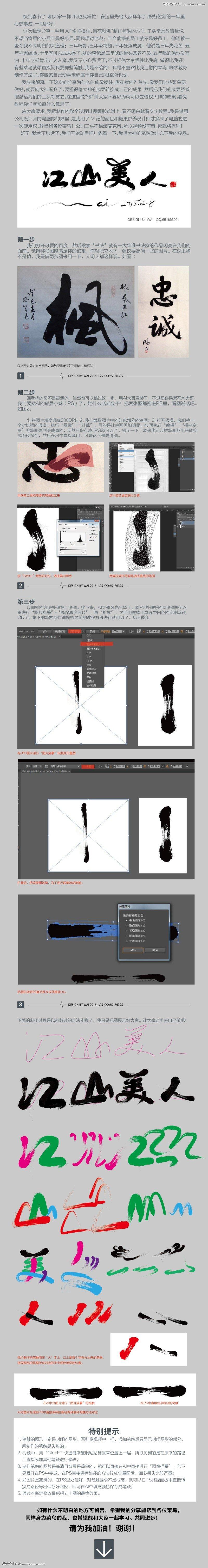 Illustrator设计制作超酷的传统毛笔字教程