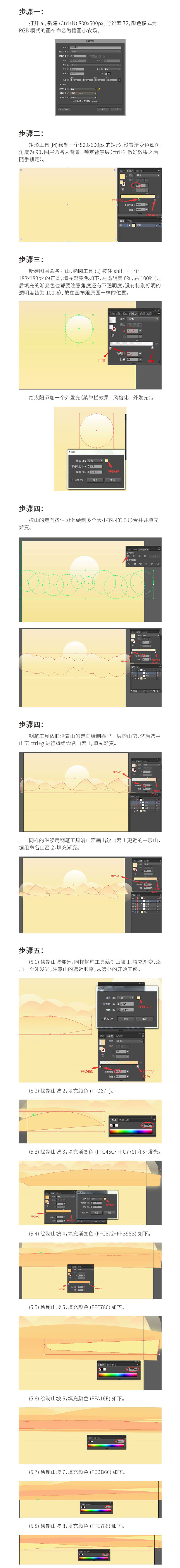 使用Illustrator结合AE制作农场里开拖拉机动画效果