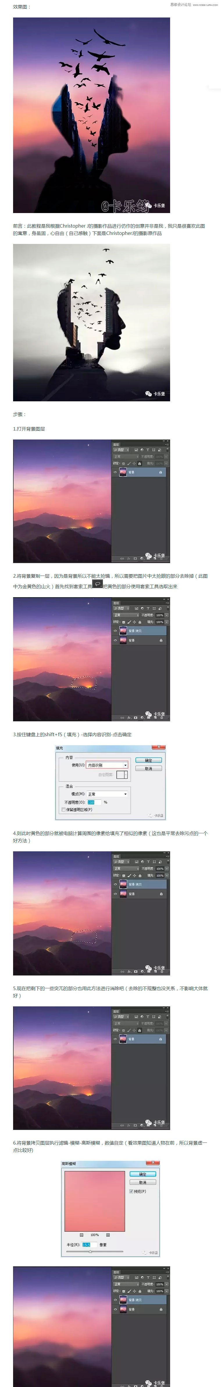 <a href=http://www.06ps.com/ target=_blank class=infotextkey>photoshop</a>创意<a href=/photoshop/hecheng/ target=_blank class=infotextkey>合成</a>人像双重曝光艺术效果,PS教程,