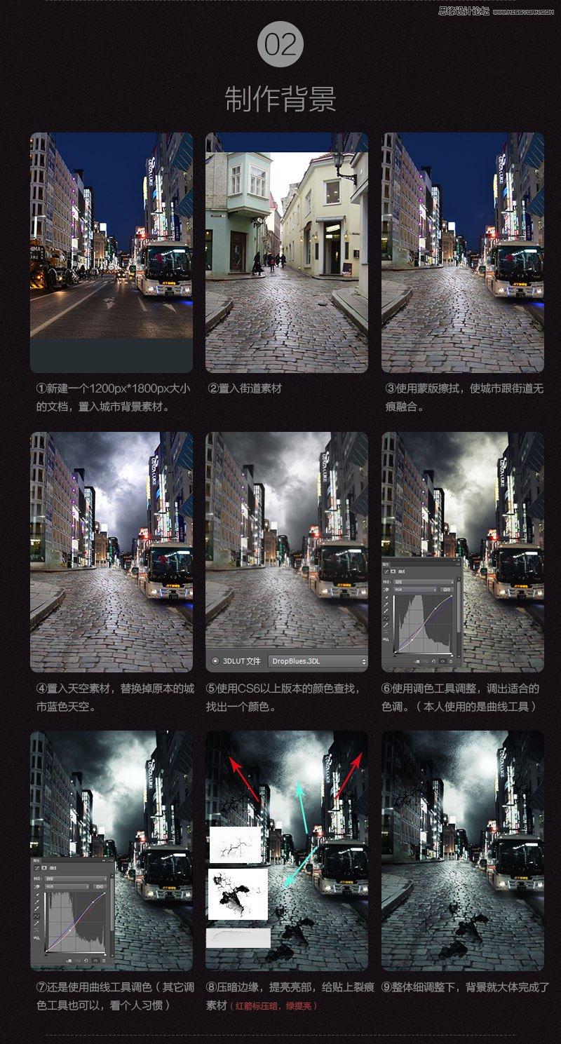 PS合成暴雨中行走在城市街道中的吸血女孩
