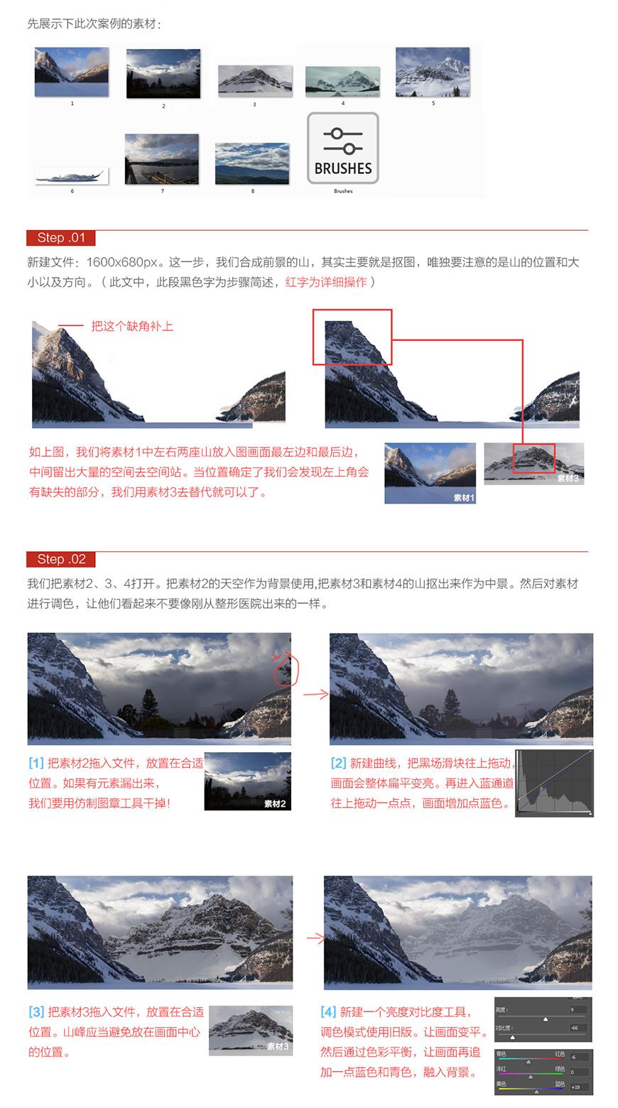 雪山合成:用PS合成全景雪山场景图