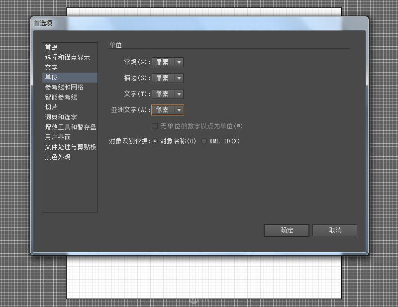 用Illustrator制作趣味剪影效果文字设计教程