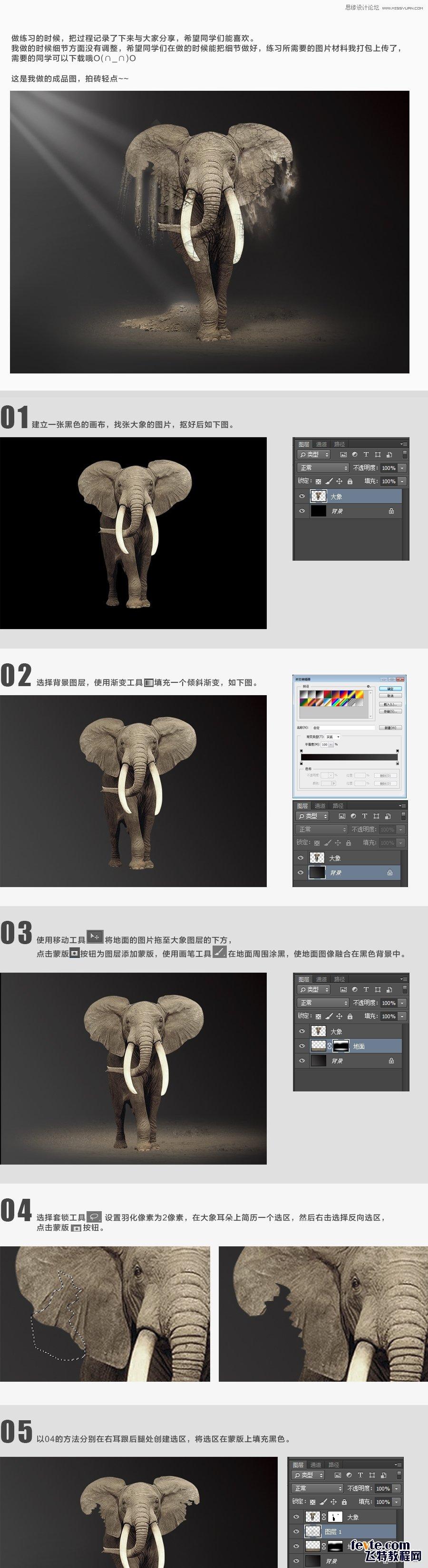 创意合成,PS制作被沙石粉化效果大象的创意合成图片