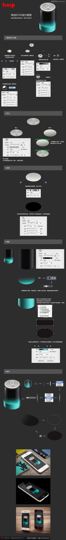 图标设计,Photoshop鼠绘质感电池ICON图标设计教程