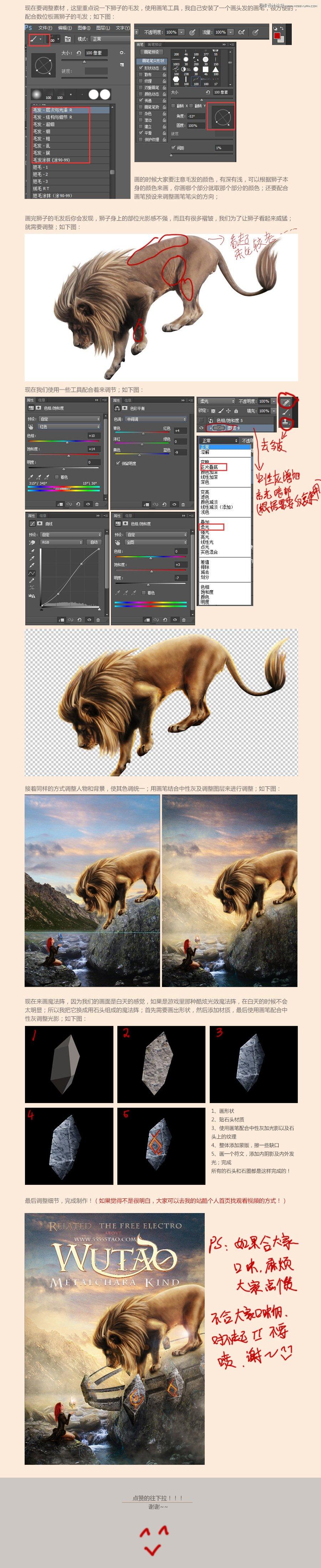 用Photoshop合成欧美魔幻风格的海报设计教程
